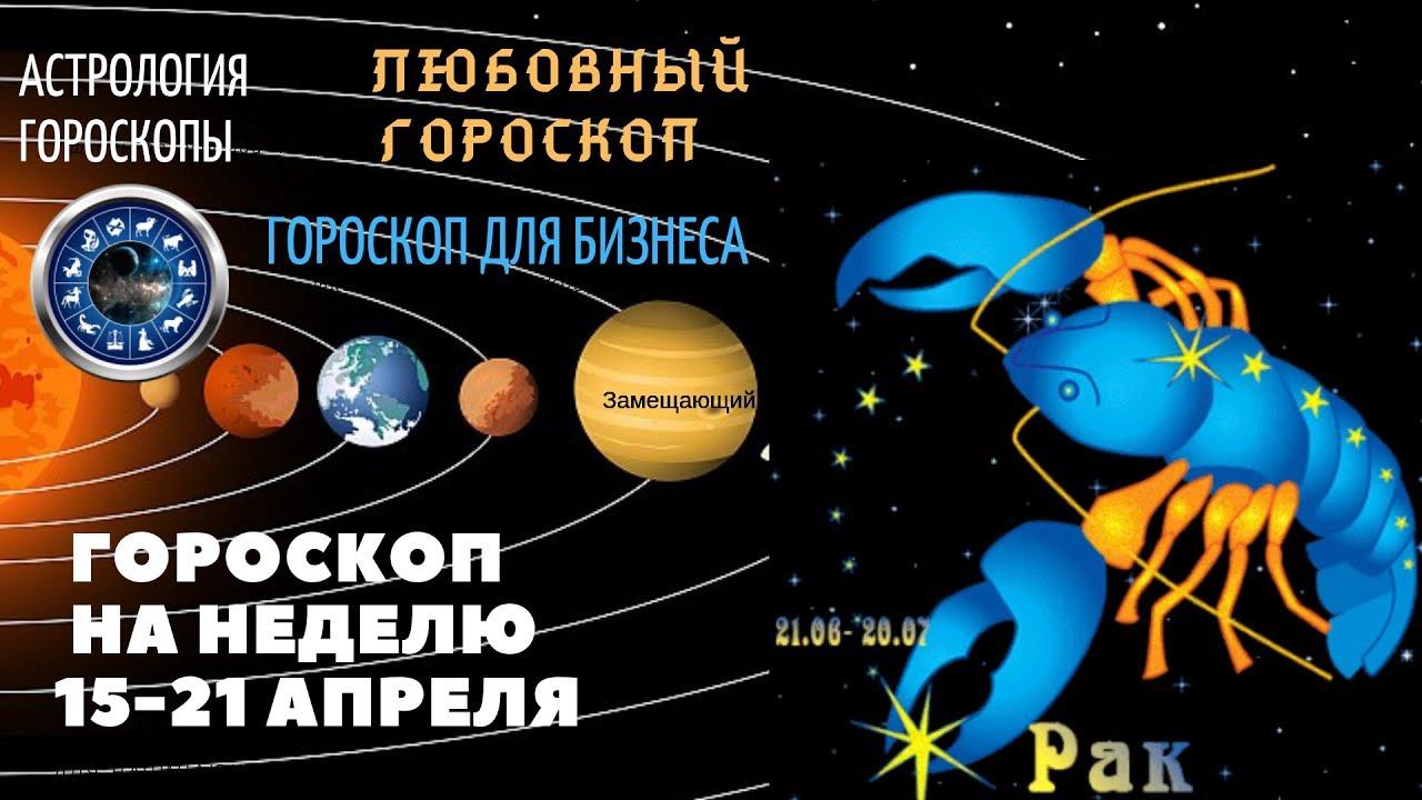 Рак. Гороскоп на неделю с 15 по 21 апреля 2019. Любовный гороскоп. Гороскоп для бизнеса.