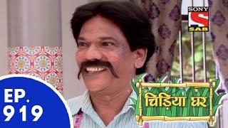 Chidiya Ghar - चिड़िया घर - Episode 919 - 1st June, 2015
