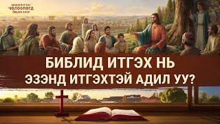 """""""Шившлэгээс чөлөөлөгд"""" киноны клип: Эзэнд итгэх нь Библид итгэхтэй адил уу? (Монгол хэлээр)"""