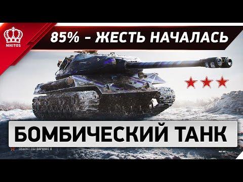 85% ТРЕХ ОТМЕТОК - жесть  началась - Бомбический танк