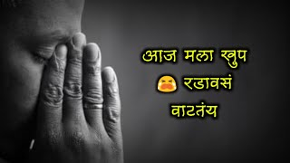 आज खुप रडावस वाटतंय | sad love | marathi status