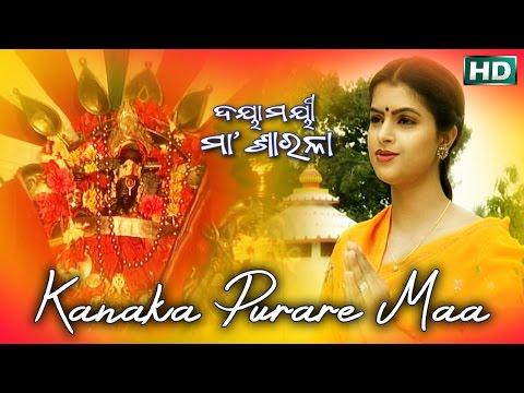KANAKA PURARE MAA | Album- Dayamaye Maa Sarala | Namita Agrawal | Sarthak Music