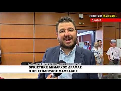 Ορκίστηκε Δήμαρχος Δράμας ο Χριστόδουλος Μαμσάκος