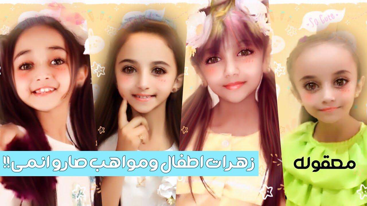 صور زهرات اطفال ومواهب بالأنمي رهييب Youtube