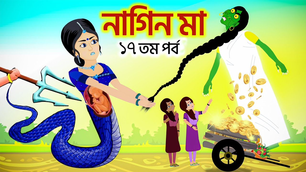 নাগিন মা | ১৭ তম পর্ব | Naagin Ma Bangla Cartoon | Fairy Tales Rupkothar Golpo | Emon Squad