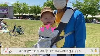 [vlog] 9개월아기 | 어린이날 | 아산신정호 | …