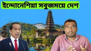 ইন্দোনেশিয়া দেশ || ইন্দোনেশিয়া দেশের অদ্ভুত কিছু তথ্য || Amazing Facts About Indonesia In Bengali