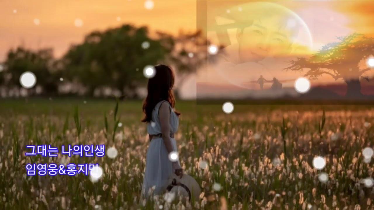 [정식음원]💕 그대는 나의인생 💕 임영웅&홍지민