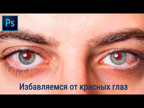 Инструмент красные глаза в фотошопе . Как убрать красные глаза в фотошопе . Уроки фотшопа . Урок 4