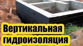 видео Как сделать гидроизоляцию фундамента