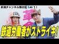 前進チャンネル第82回「3・ 25 自民党大会を直撃」第2929号(4月2日付)