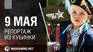 9 мая. Репортаж из Кубинки. [World of Tanks]