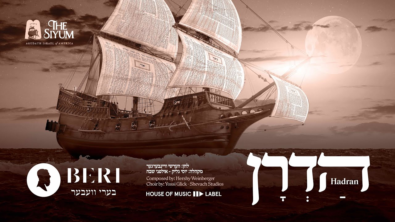 Hadran - Beri Weber   הדרן - בערי וועבער