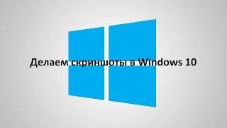 Сделать скриншот в Windows 10