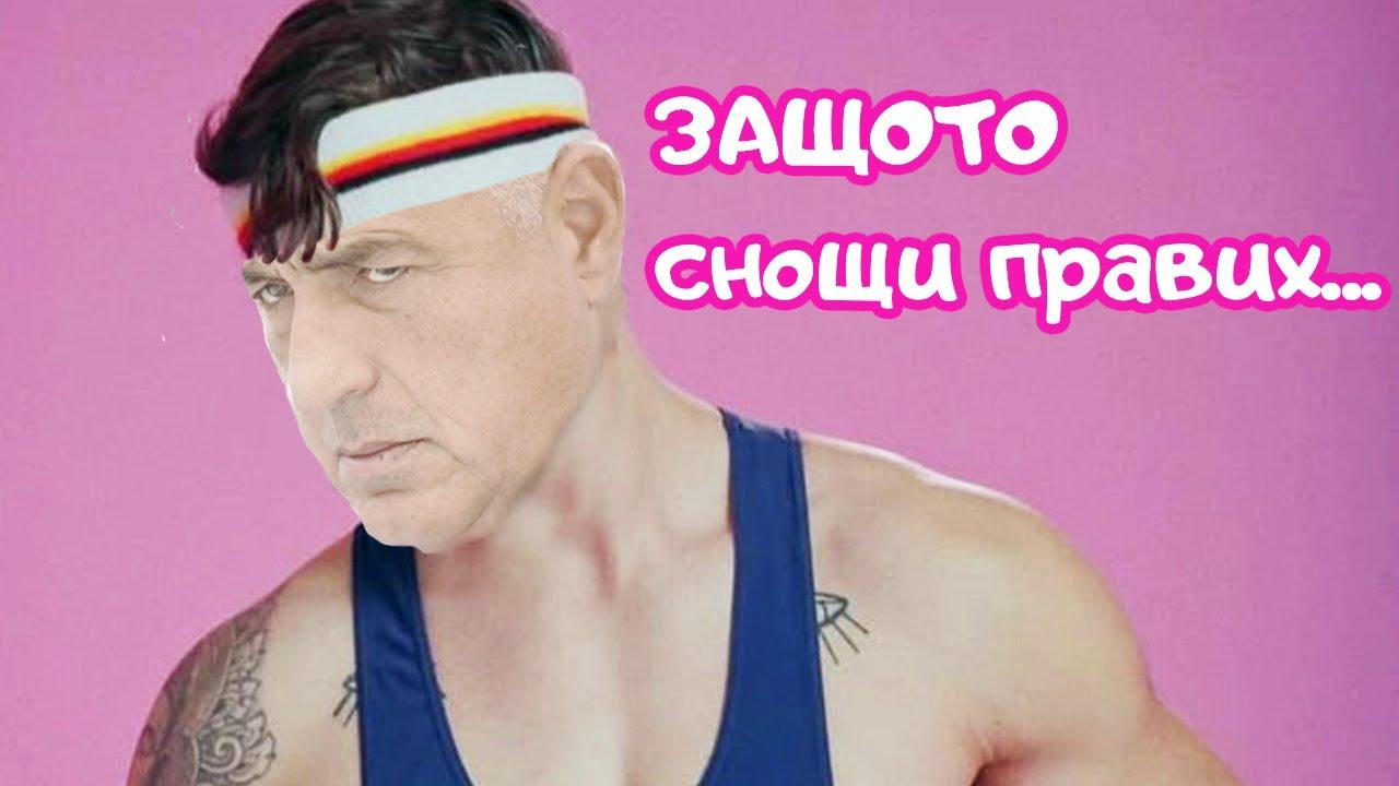 (ВИДЕО) - БОЙКО БОРИСОВ ПЕЕ КЕКС!
