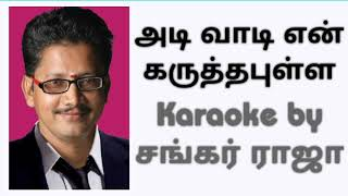 அடி வாடி என் கருத்தபுள்ள Karaoke by Sankarraja