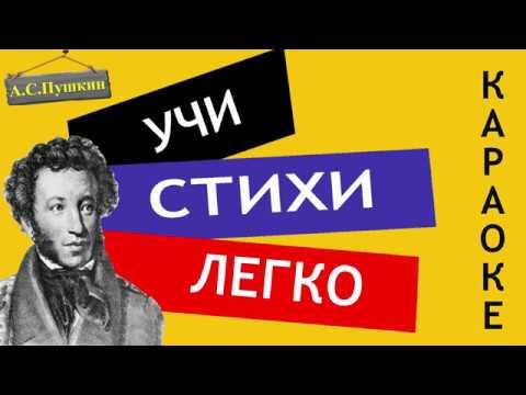 "А.С. Пушкин ""Зимний вечер"" | Учи стихи легко | Караоке | Аудио Стихи Слушать Онлайн"
