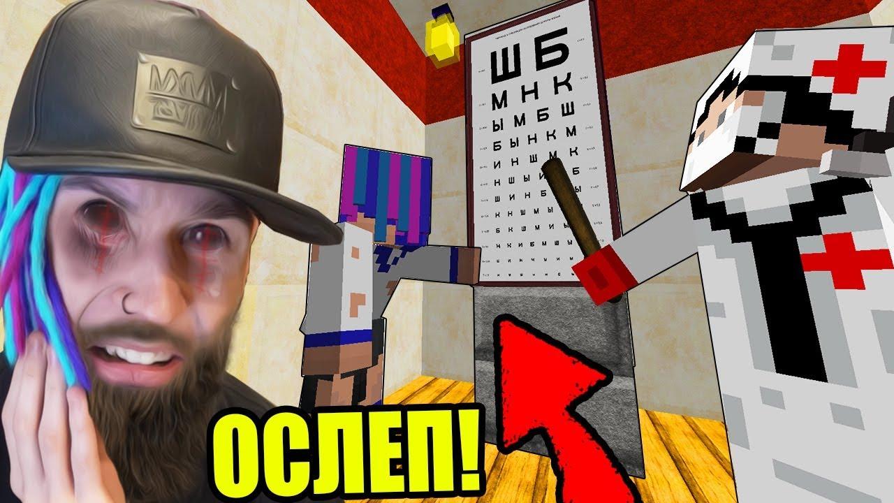 жизнь бомжа в россии майнкрафт