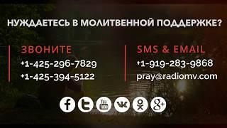 """Передача """"МОЛИТВА"""""""