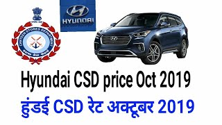 CSD car price list Hyundai Oct 2019 || हुंडई कार CSD रेट लिस्ट अक्टूबर 2019