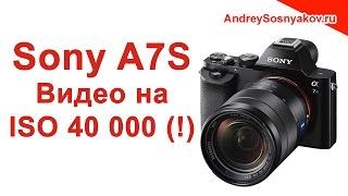 Обзор Sony a7s или конец Canon 5d mark 2(Камера Sony a7s - долгожданный качественный скачок в мире видеосъемки! Обзор Sony a7s перевернул мир DSLR видеосъемк..., 2014-07-30T19:53:01.000Z)