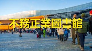 Download 全球最不務正業的免費圖書館,可以遛娃做飯做衣服,花8個億打造,芬蘭赫爾辛基奧迪圖書館,Oodi Library,Helsinki,Finland,can cook and make clothes