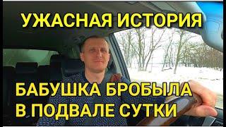 УЖАСНАЯ ИСТОРИЯ... БАБУШКА УПАЛА В ПОДВАЛ/ Один день с Николаем Сомсиковым