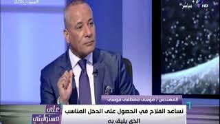 موسى مصطفى موسى : «هيتم زراعة الارز في اثيوبيا بدلا من مصر»   على مسئوليتي