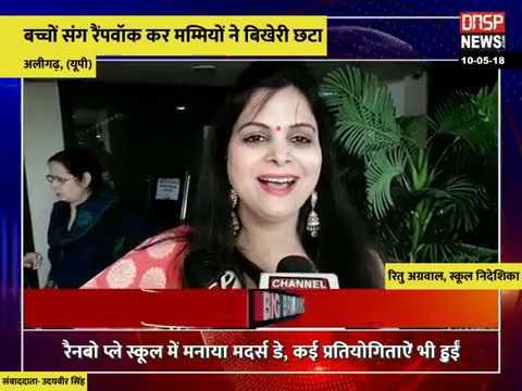Aligarh: रैनबो प्ले स्कूल में मनाया मदर्स डे, कई प्रतियोगिताऐं भी हुईं