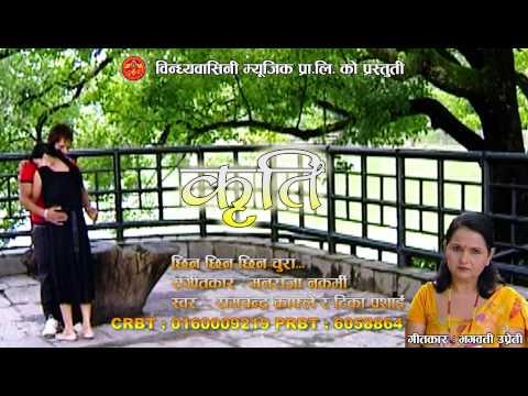 Chhin Chhin Churaa||छिन छिन चुरा ||Kritiकृति|AudioSong||BindabasiniMusic_Penned by BhagwatiUpreti
