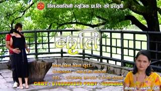 Chhin Chhin Churaa||छिन छिन चुरा ||Kritiकृति|AudioSong||BindabasiniMusic_Penned by BhagwatiUpreti
