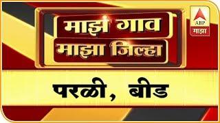 माझं गाव माझा जिल्हा   राज्याच्या कानाकोपऱ्यातील बातम्यांचा आढावा   ABP Majha
