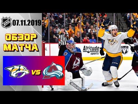 Nashville Predators Vs Colorado Avalanche | Nov.07, 2019 | Нэшвилл Предаторз - Колорадо Эвеланш