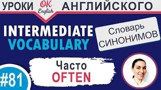#81 Often - Часто 📘 Английские слова синонимы | Английский язык средний уровень