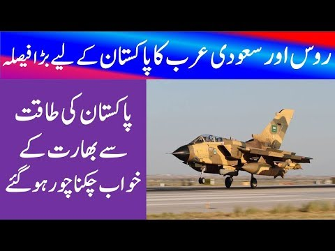 Pakistan and Saudi Arabia & Russia Big Announcements