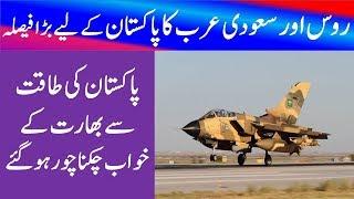 Pakistan and Saudi Arabia & Russia Big Announcements