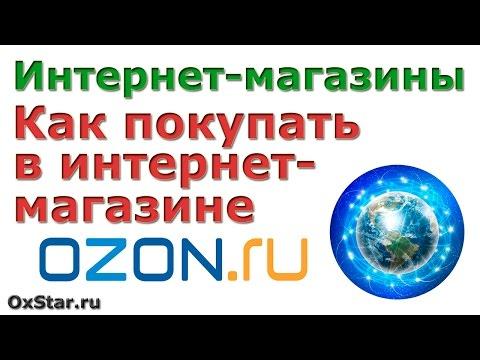 Покупки в интернет-магазинах. Интернет-магазин Озон. Как покупать книги в интернет-магазине Озон
