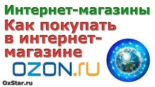 Покупки в интернет-магазинах. Интернет-магазин Озон. Как покупать книги в интернет-магазине Озон(, 2013-07-08T12:17:32.000Z)