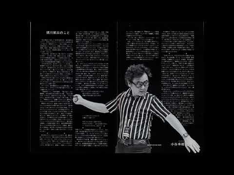 Mako Midori - I Love You (1977) 緑 魔子 - 愛してるよ