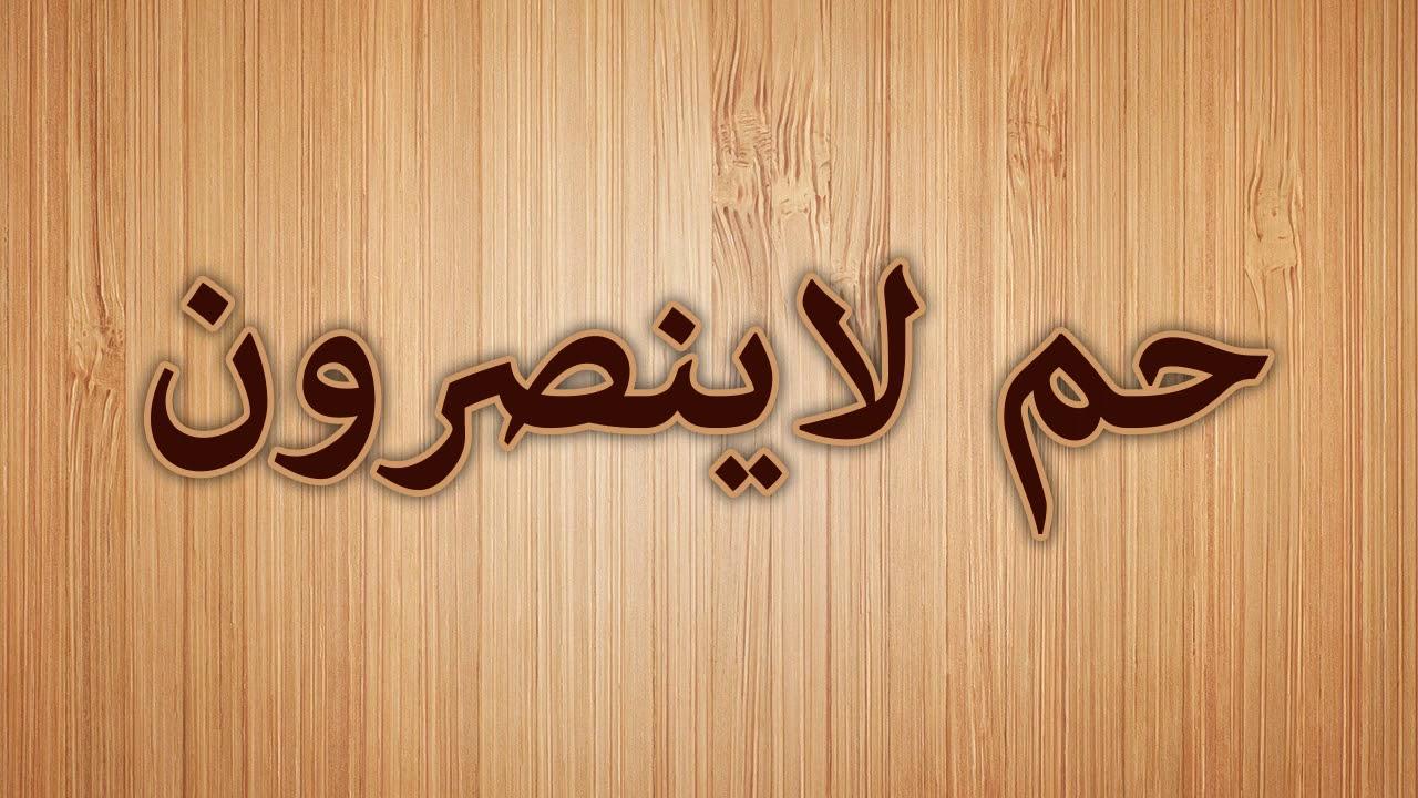 Ubqari ka wazifa Ha Meem La younsaroon