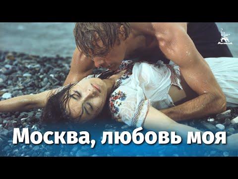 знакомства любовь москва