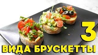 3 вида брускетты: Брускетта с авокадо. Классическая брускетта с базиликом. Брускетта с фетой