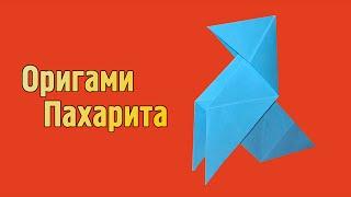 Как сделать пахариту из бумаги своими руками (Оригами)
