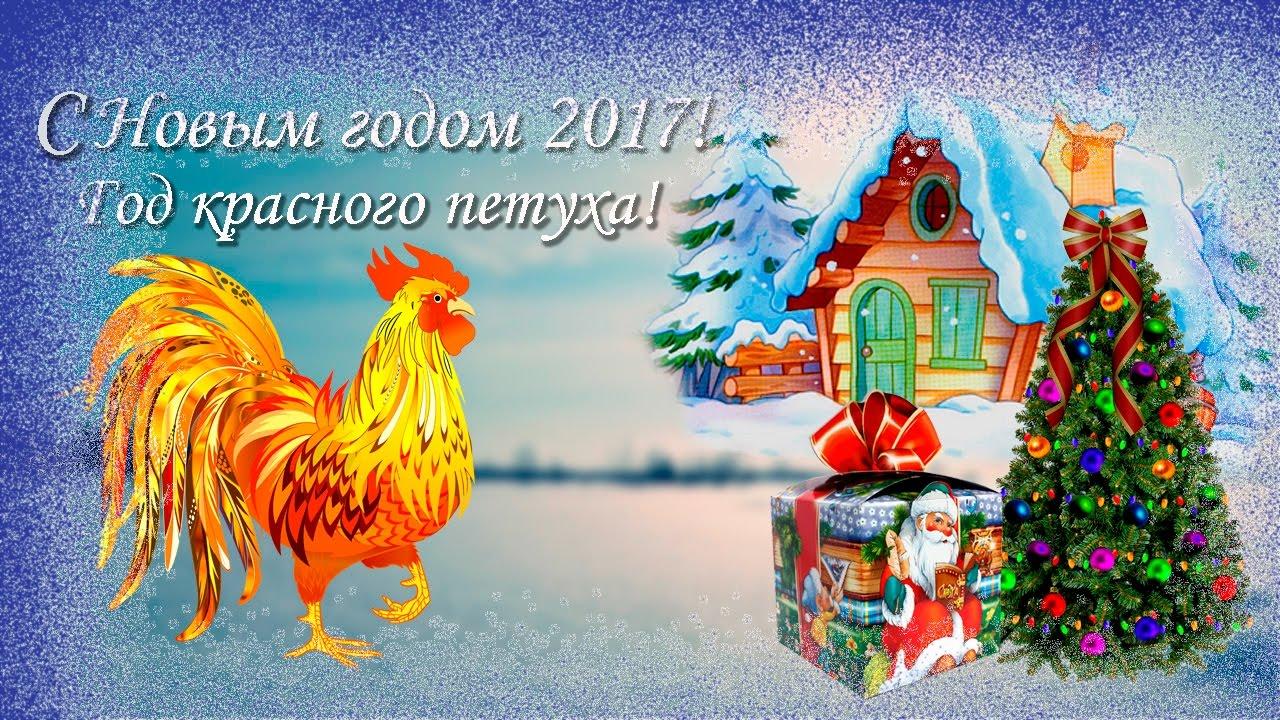 Своими руками, поздравления с новым годом 2017 год петуха картинки новогодние