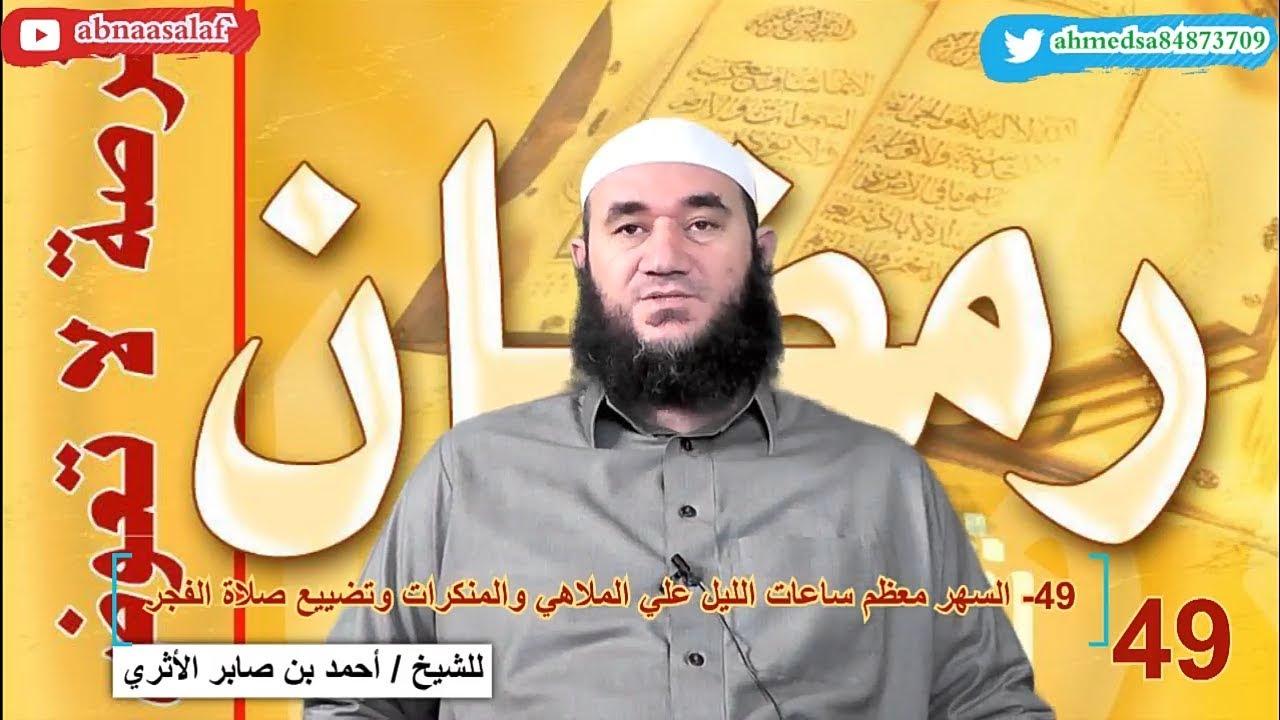 53 التحرج من حلق الشعر أو قص الأظافر في نهار رمضان من سلسلة بعض الأخطاء التي تقع في شهر رمضان Youtube