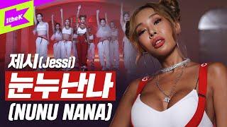 완전 쎈언니🔥 제시가 눈누난나로 더 쎄져서 돌아왔다!? | 제시(Jessi) _ NUNU NANA | 퍼포먼스 | 스페셜클립 | Special Clip | Performance