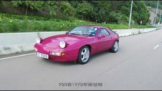 menclub auto 擋不住的風情 porsche 928 gts 1992