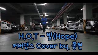 HOT 빛Hope 커버댄스 영상 Cover dance video vlog Forever HOT KPOP