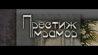 Изделия из мрамора и гранита Киев(Изделия из мрамора и гранита Киев можно заказать на нашем сайте http://www.prestigemramor.com.ua полы из мрамора киев цены..., 2015-04-30T13:22:47.000Z)