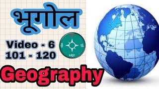 Geography ( भूगोल )101 -120 , Video - 6
